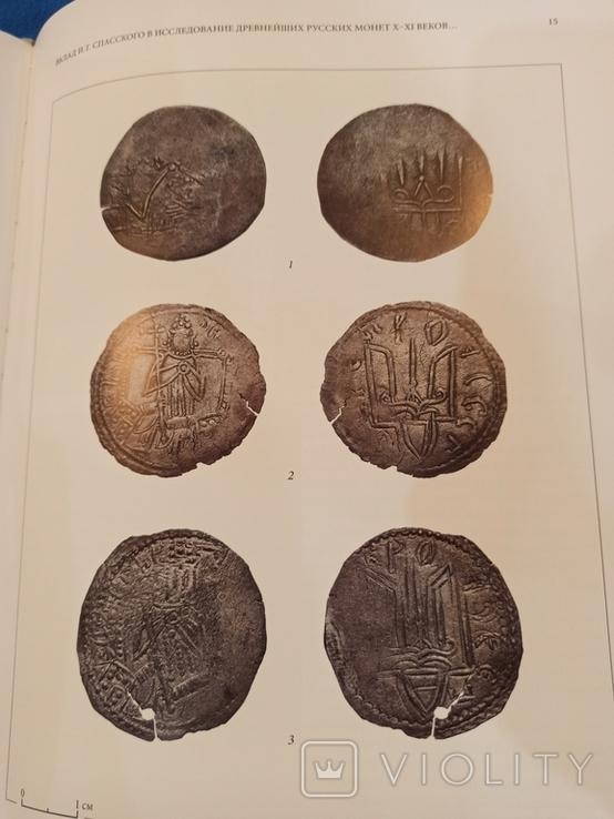 И.Спасский Русское Золото, фото №3