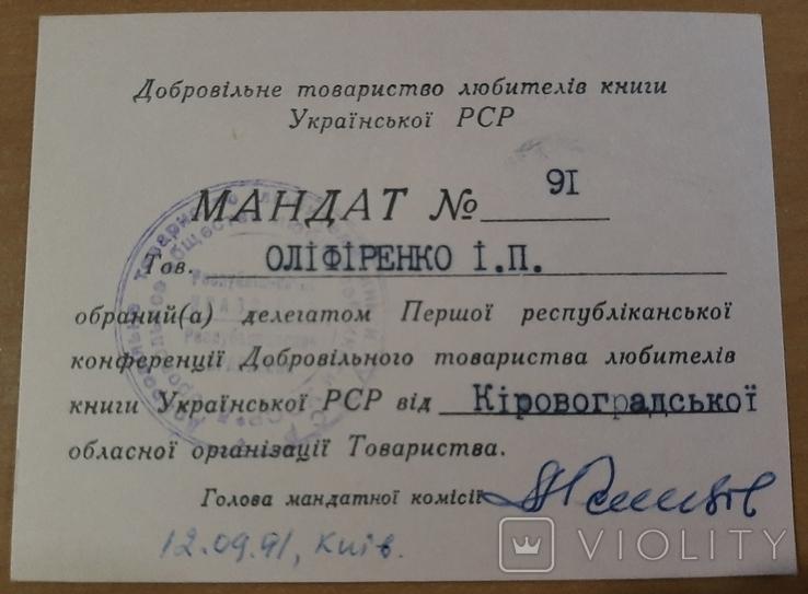 Мандат Делегат конференция Кировоград Киев, фото №2