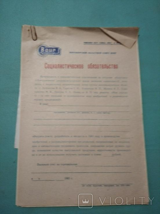 Социалистические обязательства ВОИР, 1983 г., фото №2