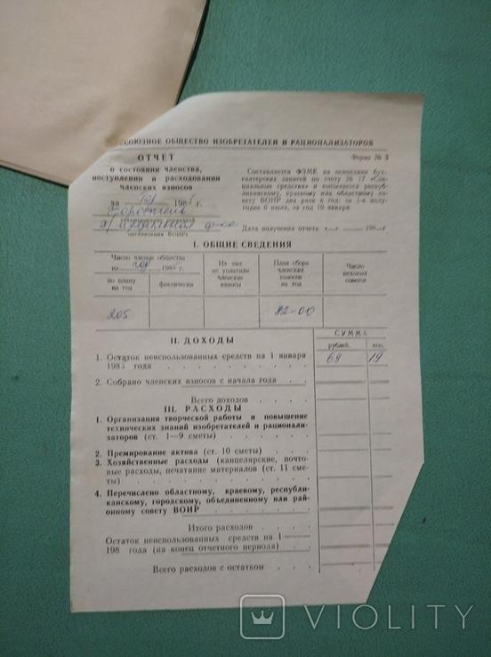 Социалистические обязательства ВОИР, 1983 г., фото №4