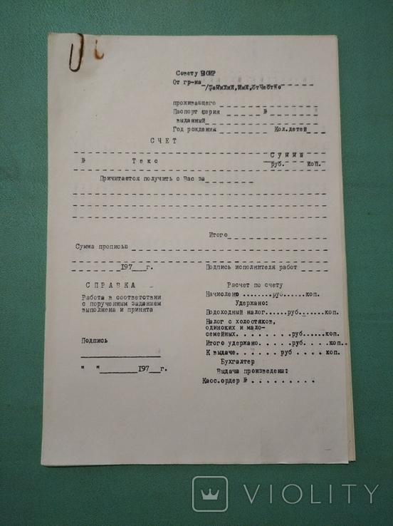 Справка о расчёте по счёту (ВОИР), 70-е гг., фото №2