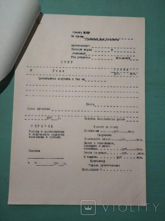 Справка о расчёте по счёту (ВОИР), 70-е гг., фото №3