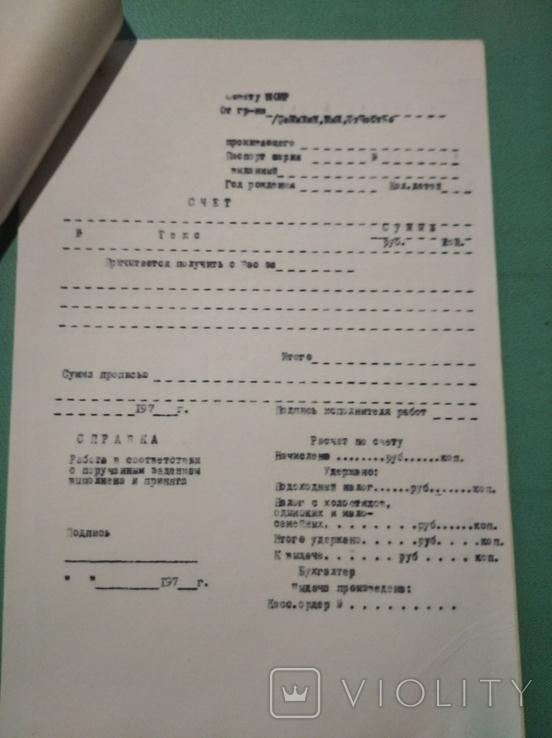 Справка о расчёте по счёту (ВОИР), 70-е гг., фото №4