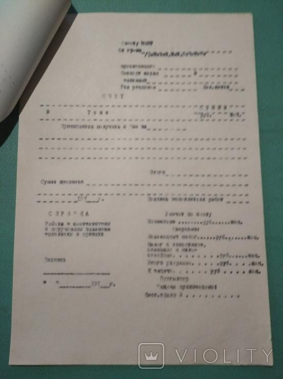 Справка о расчёте по счёту (ВОИР), 70-е гг., фото №5