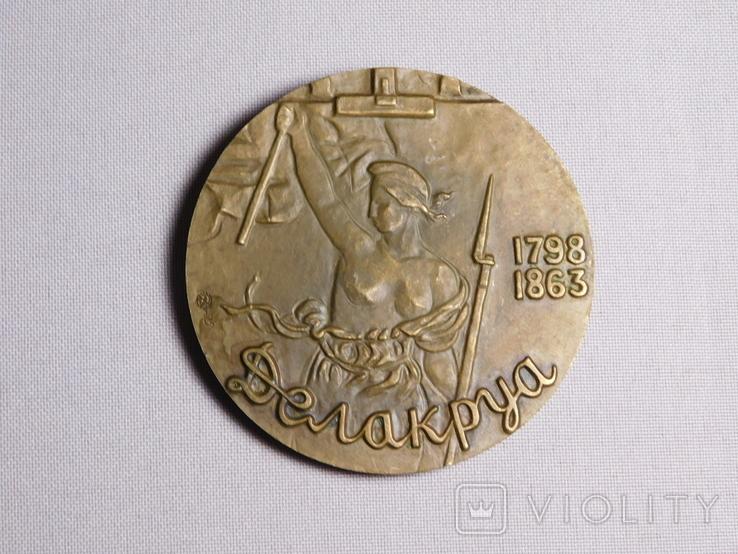 Настольная медаль. Делакруа. ММД 1975. Диаметр 6 см, фото №3