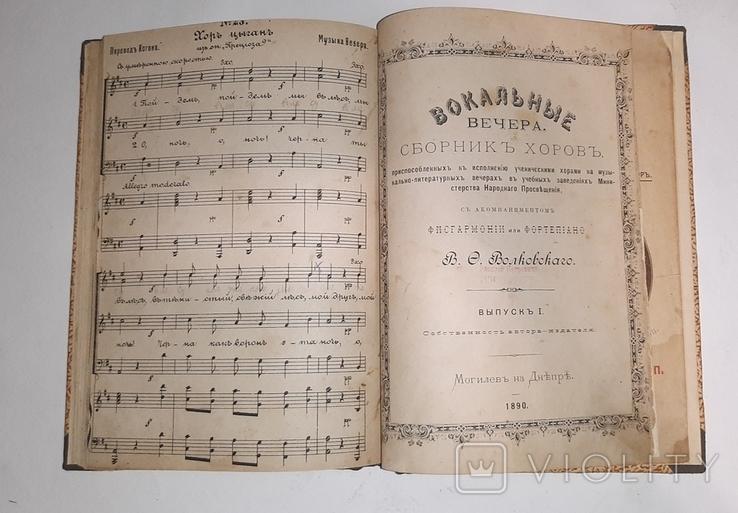 Собрание музыкальных пьес по хоровому пению 1890-х гг., фото №2