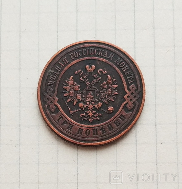 Россия 3 копейки 1917 г. (копия), фото №3