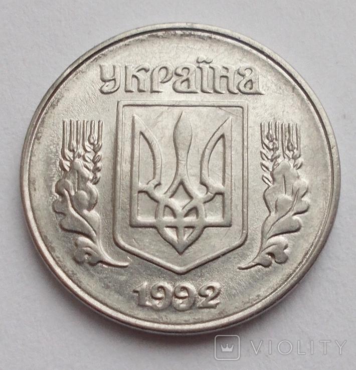 1 копейка 1992 г. 1.21АА, фото №3