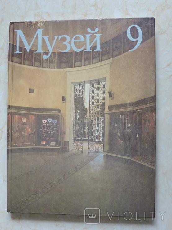 Музей -9, фото №2