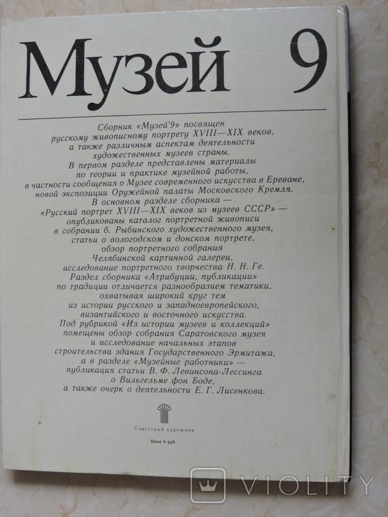Музей -9, фото №8