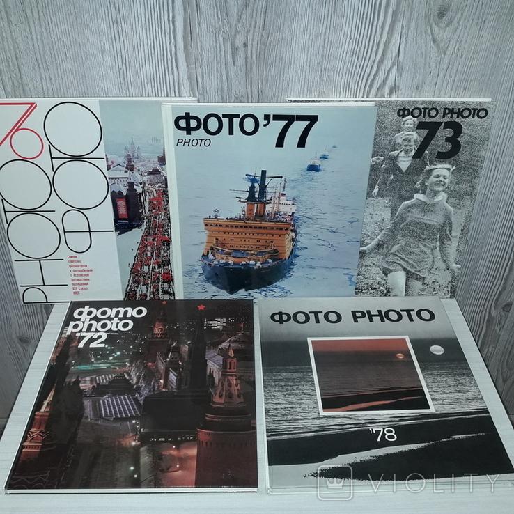 Фото СССР 5 фотоальбомов 1972-1978 Большой формат, фото №2