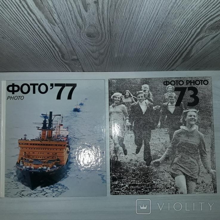 Фото СССР 5 фотоальбомов 1972-1978 Большой формат, фото №4