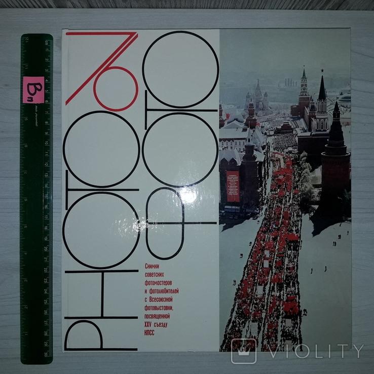 Фото СССР 5 фотоальбомов 1972-1978 Большой формат, фото №5