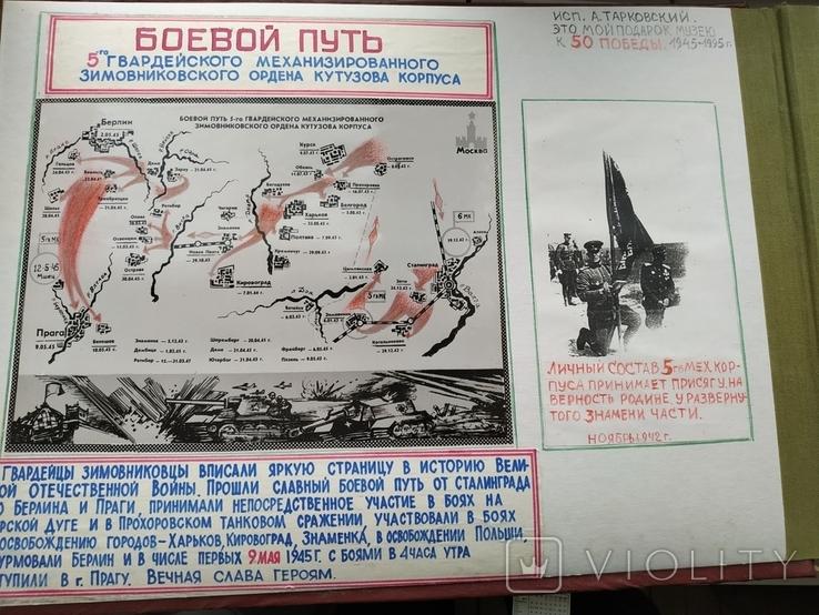 Альбом с фотографиями 5-го гвардейского Зимовниковского механизированного корпуса, фото №3