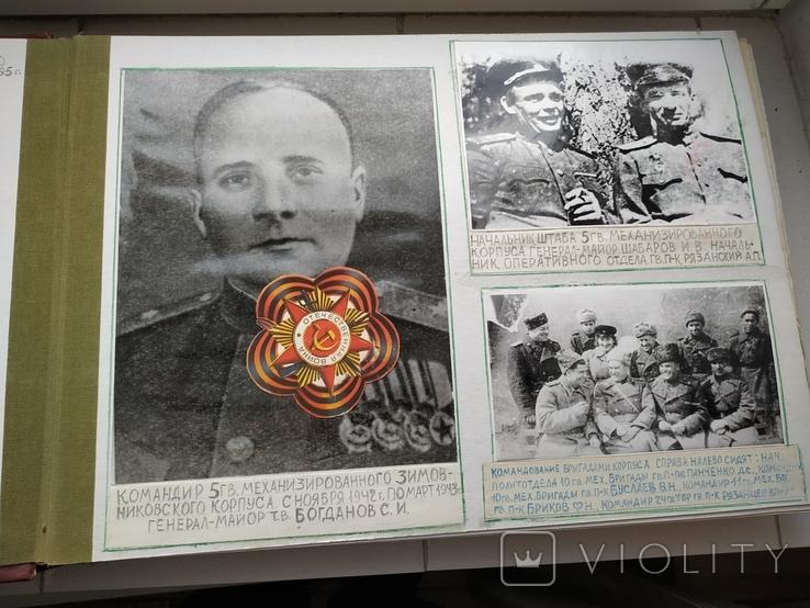Альбом с фотографиями 5-го гвардейского Зимовниковского механизированного корпуса, фото №4