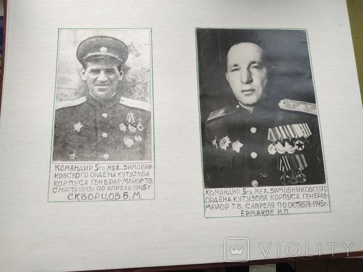 Альбом с фотографиями 5-го гвардейского Зимовниковского механизированного корпуса, фото №5