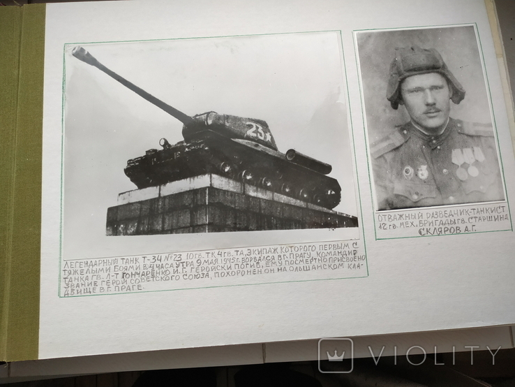 Альбом с фотографиями 5-го гвардейского Зимовниковского механизированного корпуса, фото №6