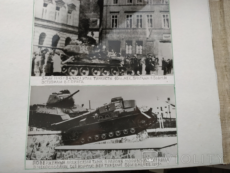 Альбом с фотографиями 5-го гвардейского Зимовниковского механизированного корпуса, фото №7