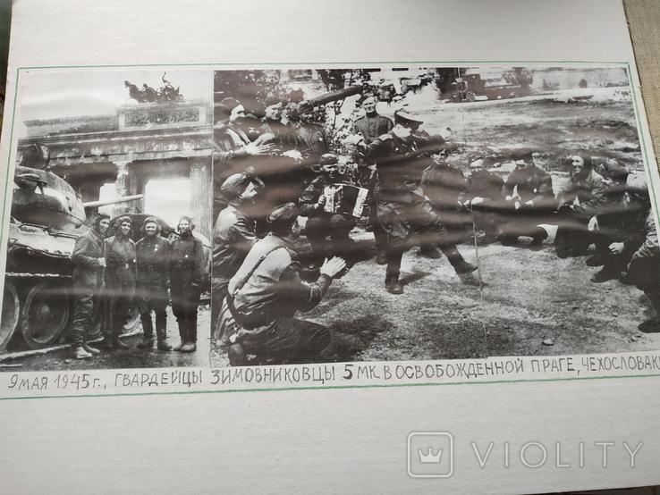 Альбом с фотографиями 5-го гвардейского Зимовниковского механизированного корпуса, фото №9