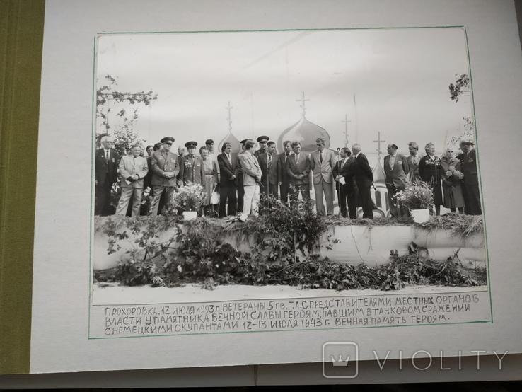 Альбом с фотографиями 5-го гвардейского Зимовниковского механизированного корпуса, фото №11
