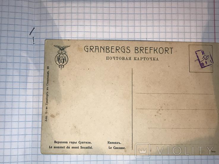 Старинные открытки, фото №12