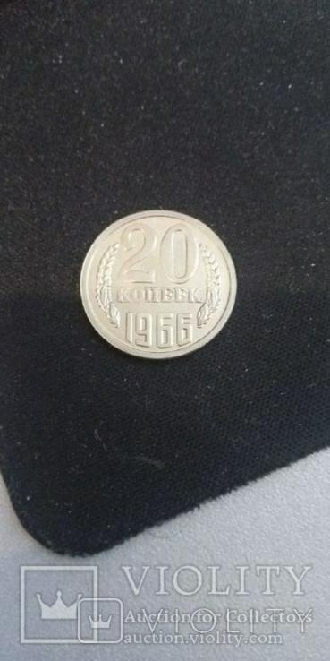 20 копеек 1966 год СССР копия, фото №2