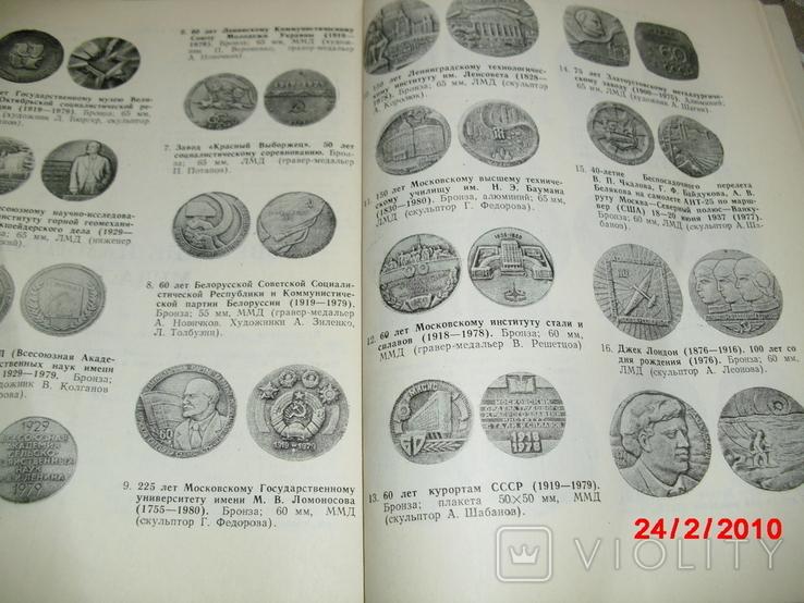 Знаки доброволные оборонные общества, фото №3