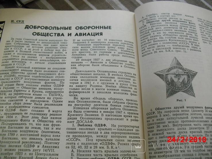 Знаки доброволные оборонные общества, фото №4