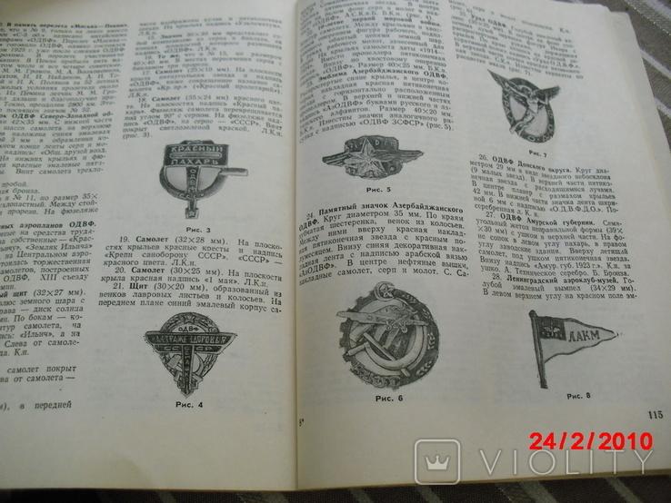 Знаки доброволные оборонные общества, фото №5