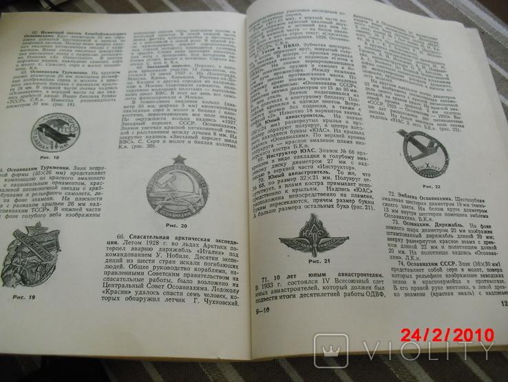 Знаки доброволные оборонные общества, фото №7