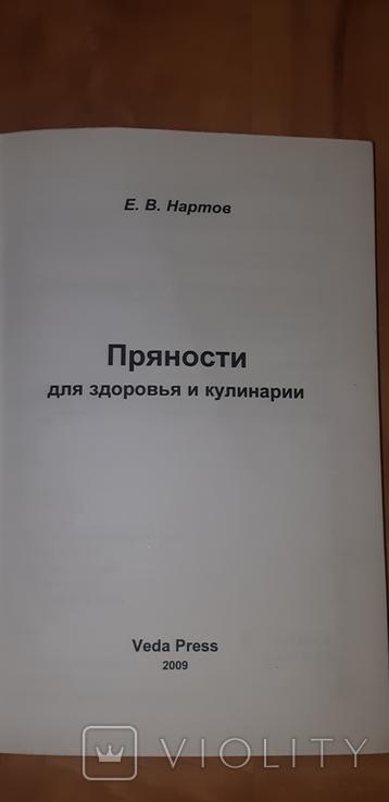 Пряности для здоровья и кулинарии 2009, фото №3