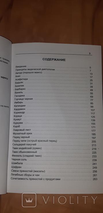 Пряности для здоровья и кулинарии 2009, фото №4