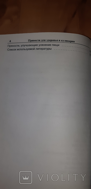 Пряности для здоровья и кулинарии 2009, фото №5