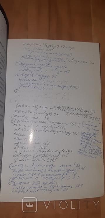 Пряности для здоровья и кулинарии 2009, фото №11