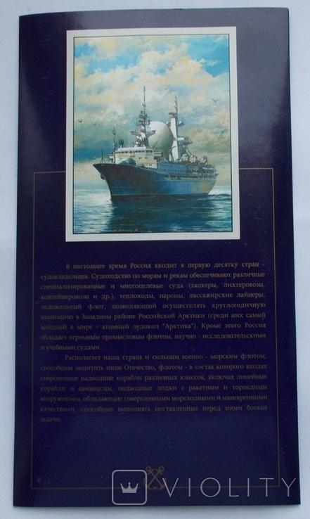 Набор 300 лет российского флота., фото №5