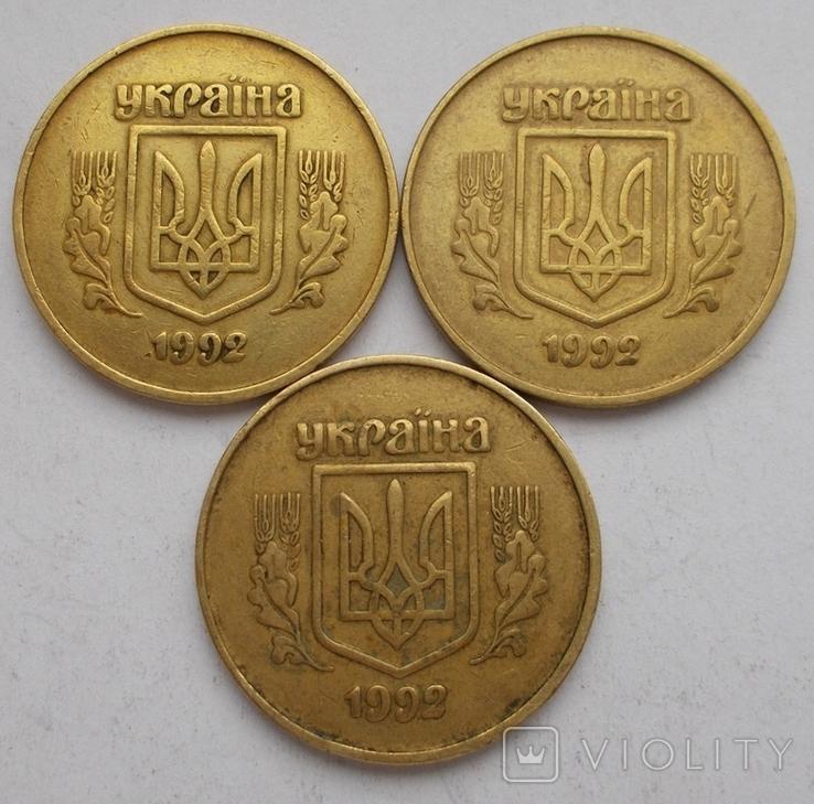 50 коп. 1992 г. 2.2БАм, 3 шт., фото №2