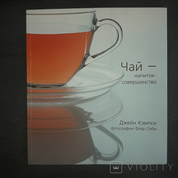 Чай - напиток совершенство Культ чая 2005, фото №2