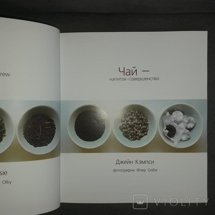 Чай - напиток совершенство Культ чая 2005, фото №4