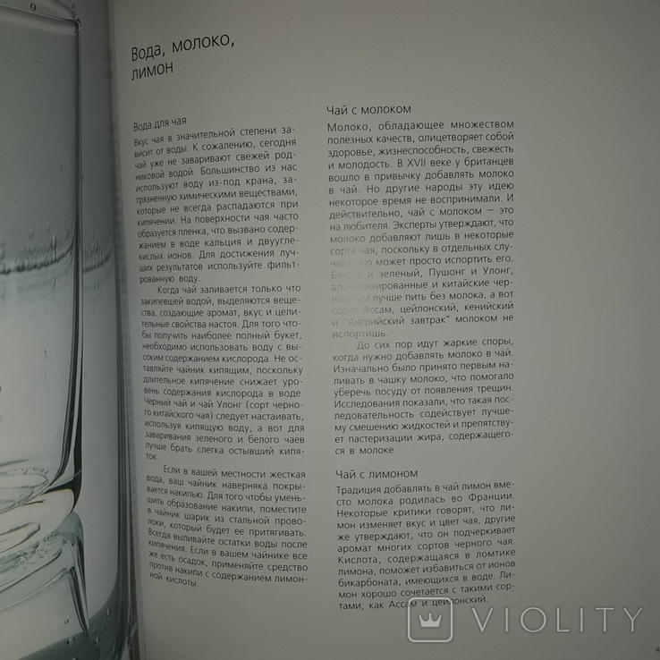 Чай - напиток совершенство Культ чая 2005, фото №10