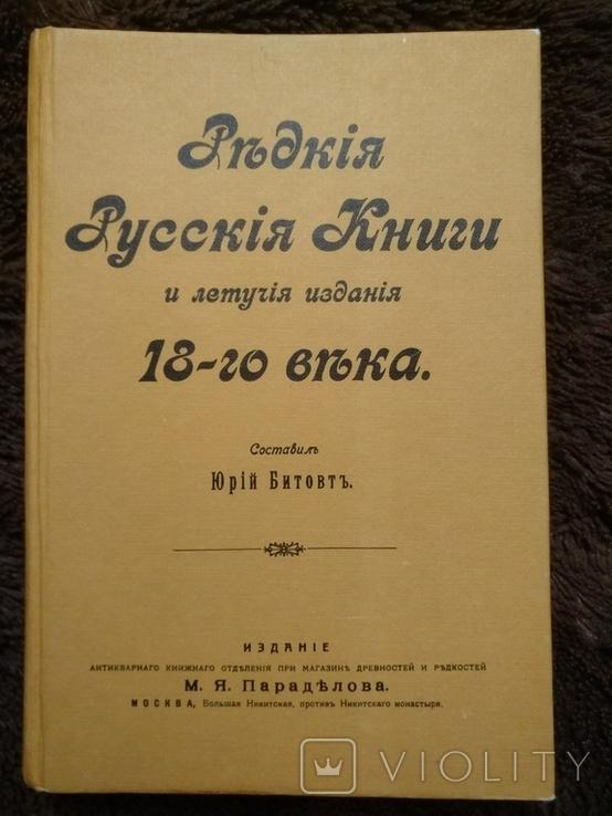 Редкие русские книги и летучие издания 18 века Ю. Битовт 1905г., фото №2
