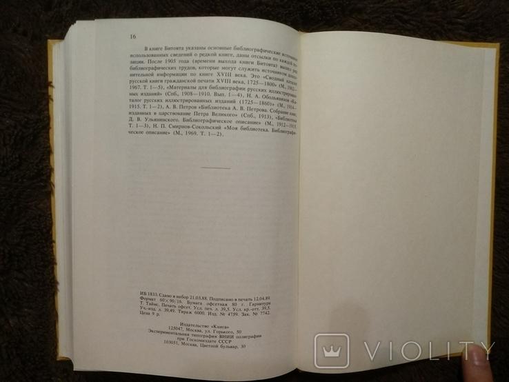 Редкие русские книги и летучие издания 18 века Ю. Битовт 1905г., фото №4