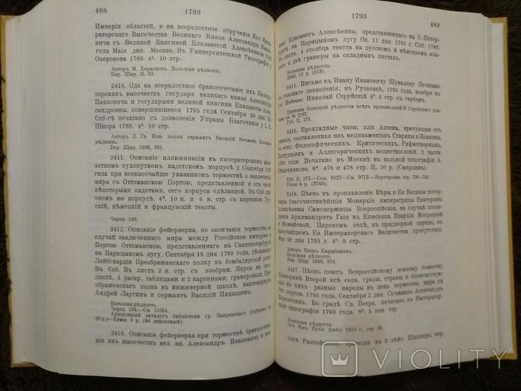 Редкие русские книги и летучие издания 18 века Ю. Битовт 1905г., фото №5