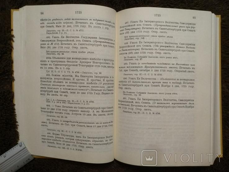 Редкие русские книги и летучие издания 18 века Ю. Битовт 1905г., фото №8