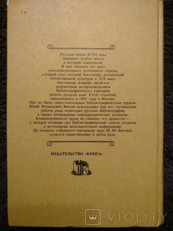 Редкие русские книги и летучие издания 18 века Ю. Битовт 1905г., фото №11