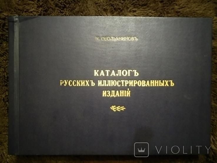 Каталог русских иллюстрированных изданий 1725-1860 гг. Н.А. Обольянинов. В 2 т., фото №2