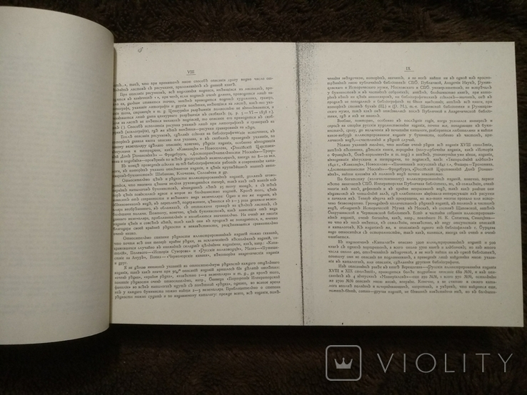 Каталог русских иллюстрированных изданий 1725-1860 гг. Н.А. Обольянинов. В 2 т., фото №9