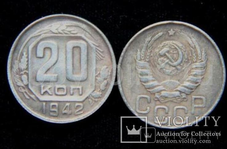 20 копеек 1942 года копия монеты СССР