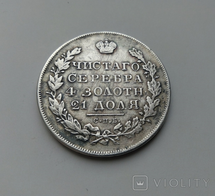 Рубль 1831, фото №4