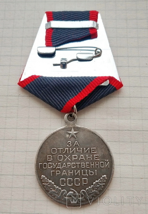 Медаль За отличие в охране государственной границы Копия, фото №3