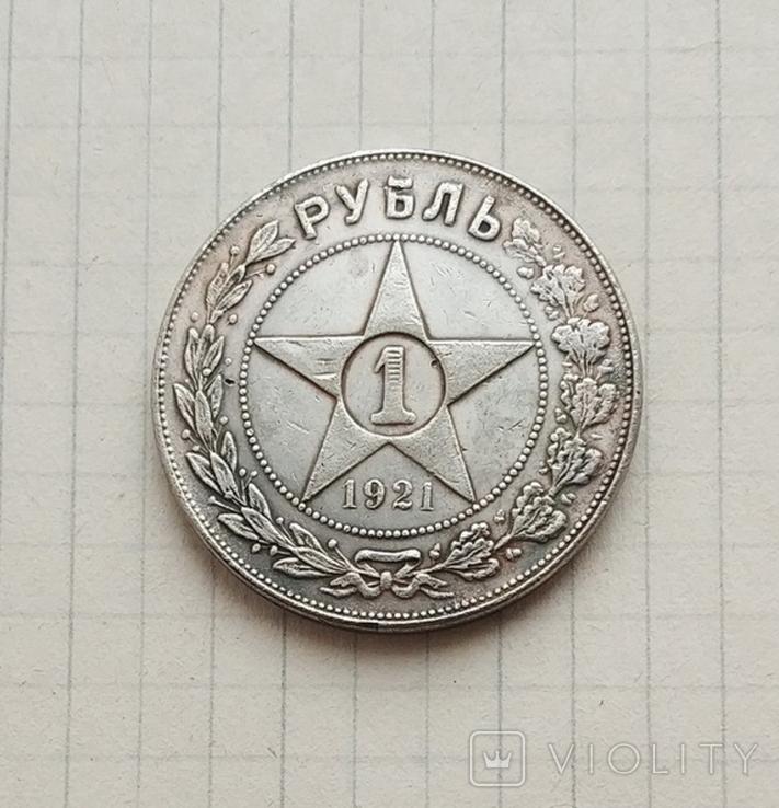 СССР 1 рубль 1921 г. Копия, фото №2